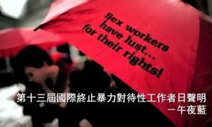 第十三屆國際終止暴力對待性工作者日聲明