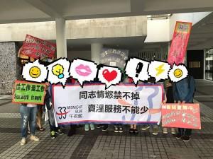 午夜藍2016同志遊行宣言 -【同志情慾禁不掉 賣淫服務不能少】