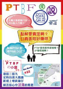 午夜藍Pink Dot活動:PTBF淫淫說